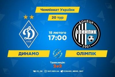 «Динамо» – «Олімпік». Все про матч