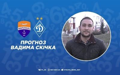 «Маріуполь» – «Динамо». Прогноз Вадима Скічка