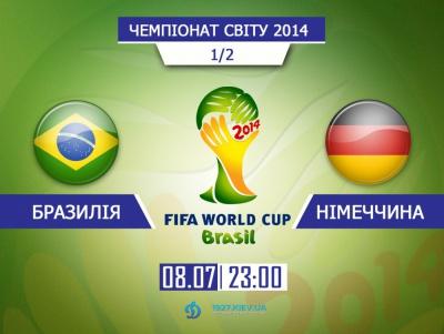 Німецький хай-тек проти бразильських лісорубів. Прев`ю матчу Бразилія - Німеччина