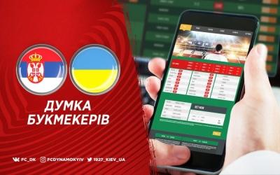 Чи переможе Україна Сербію? Букмекери зробили свої прогнози