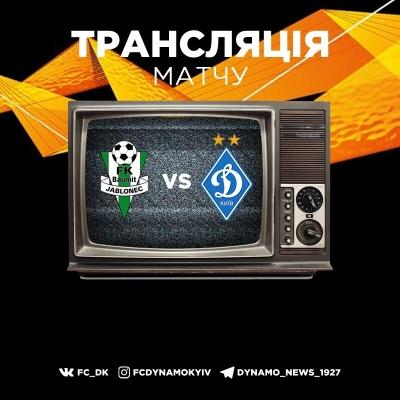 «Яблонєц» vs «Динамо»: про трансляцію матчу