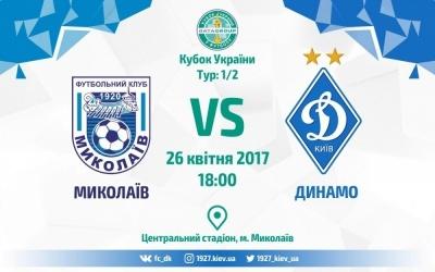МФК «Миколаїв» - «Динамо» Київ: на що зробити ставку