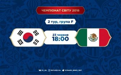 Південна Корея - Мексика: стартові склади. ОНЛАЙН