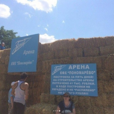 В російському селі побудували стадіон із соломи за 41 тисячу рублів і назвали «Зеніт-Ареною»