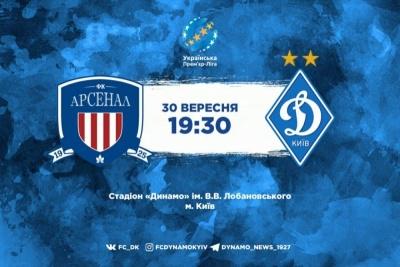 «Арсенал-Київ» - «Динамо»: травми та дискваліфікації