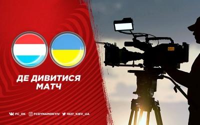 Люксембург – Україна: де дивитись матч відбору на Євро-2020