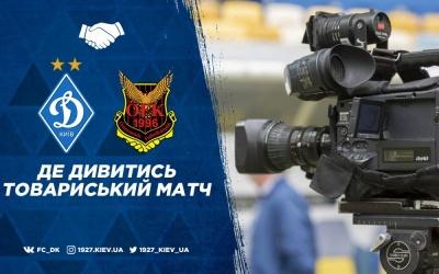 «Динамо» - «Естерсунд»: про трансляцію матчу