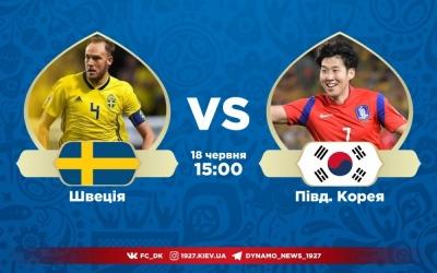 Швеція - Південна Корея: прогноз на матч чемпіонату світу-2018