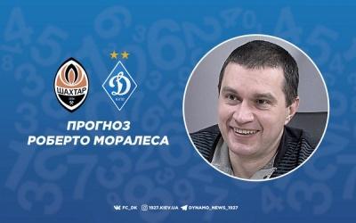 «Шахтар» - «Динамо»: прогноз Роберто Моралеса