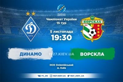 «Динамо» — «Ворскла»: про трансляцію матчу