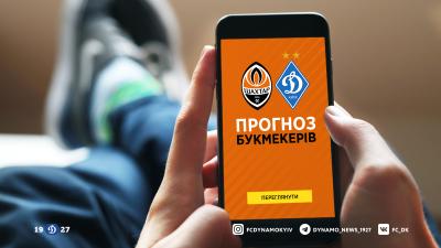 «Шахтар» - «Динамо»: прогноз букмекерів