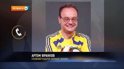 Артем Франков: «Ні слова про те, що ми і з третього місця можемо потрапити на Євро безпосередньо»