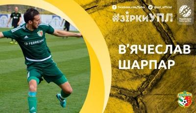 Зірки УПЛ: В'ячеслав Шарпар
