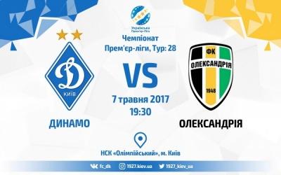 «Динамо» - «Олександрія»: останні новини перед грою