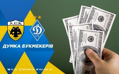 АЕК - «Динамо»: букмекери назвали фаворита матчу