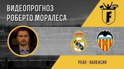 «Реал» - «Валенсія»: відеопрогноз Роберто Моралеса