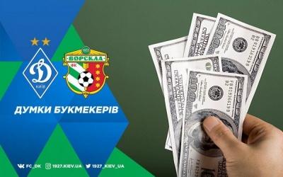 «Динамо» - «Ворскла»: прогноз букмекерів