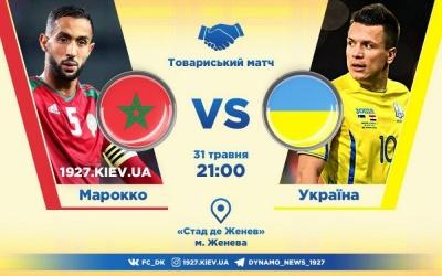 Букмекери оцінили шанси у товариському матчі Марокко – Україна