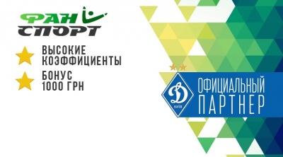 «Фан Спорт» пропонує бонус 1000 гривень для шанувальників «Динамо»
