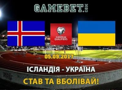 Ісландія - Україна: прогноз букмекерів на відбірковий матч ЧС-2018