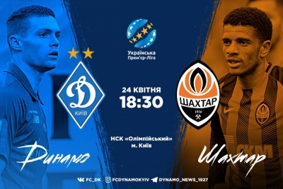 «Динамо» - «Шахтер»: перед матчем