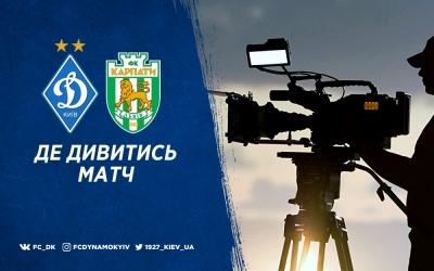 «Динамо» - «Карпати»: про трансляцію матчу