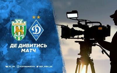 «Карпати» - «Динамо»: про трансляцію матчу