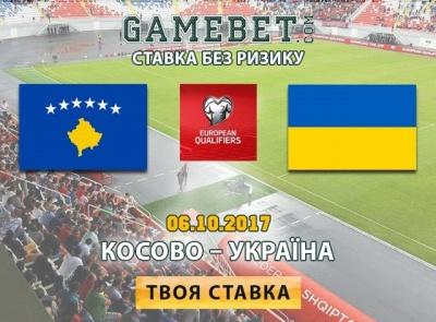 Ставка без ризику для справжніх вболівальників збірної України!