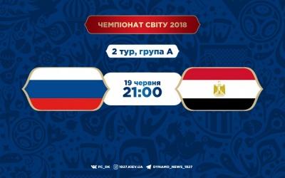 Росія – Єгипет: прогноз букмекерів на матч ЧС-2018