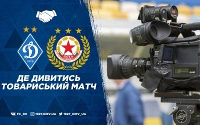 «Динамо» - «ЦСКА»: про трансляцію матчу