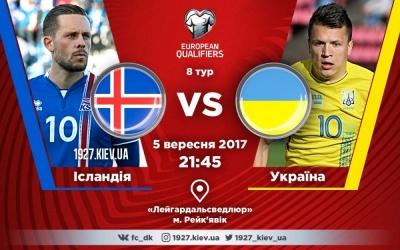 Ісландія - Україна: про трансляцію матчу