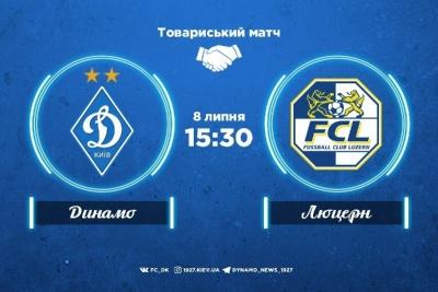 Про трансляцію матчу «Динамо» — «Люцерн»