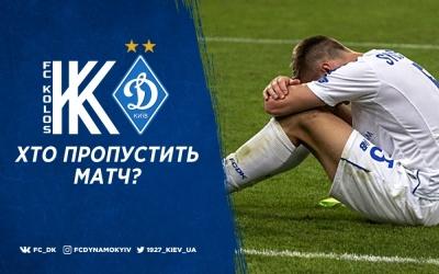 «Колос» - «Динамо»: хто пропустить матч?