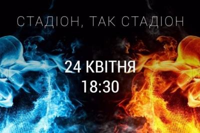 «Стадіон, так стадіон». «Динамо» запрошує вболівальників на головне дербі країни