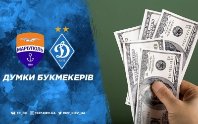 «Маріуполь» - «Динамо»: прогноз букмекерів