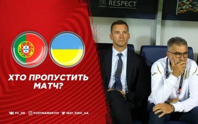 Португалія - Україна: хто пропустить матч
