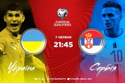 Україна - Сербія: стартові склади. ОНЛАЙН