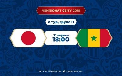 Японія – Сенегал: стартові склади. ОНЛАЙН