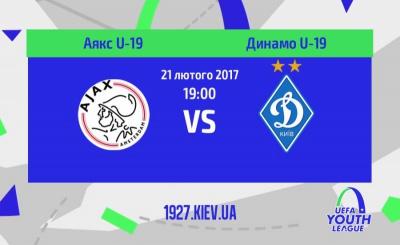 Юнацька Ліга УЄФА. «Аякс» – «Динамо»: стартові склади