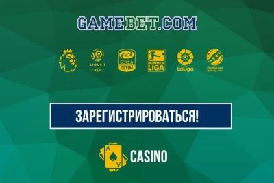 БК GameBet. Огляд букмекерської контори