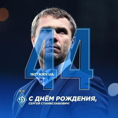 Сьогодні Ребров відзначає 44-річчя. Згадуємо кар'єрний та тренерський шлях Сергія Станіславовича