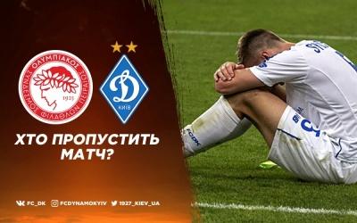 «Олімпіакос» - «Динамо»: хто пропустить матч?