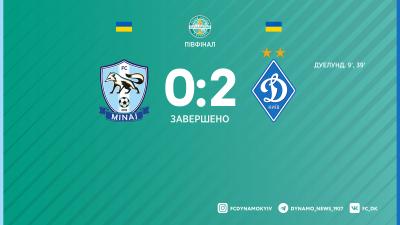Дуелунд вивів «Динамо» у фінал Кубка України