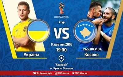 Україна - Косово: стало відомо, у якій формі зіграють команди