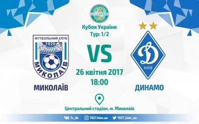 «Миколаїв» - «Динамо»: стартові склади та онлайн-трансляція