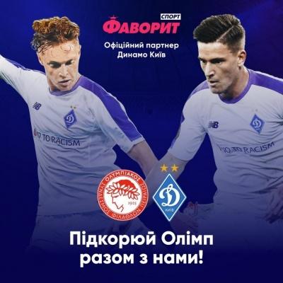 Їдьмо на єврокубкові виїзди «Динамо» разом з офіційним партнером «Фаворит Спорт»!