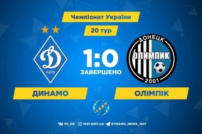 Гол Циганкова приносить «Динамо» перемогу над «Олімпіком»: 1:0