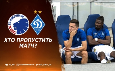 «Копенгаген» - «Динамо»: хто пропустить матч?