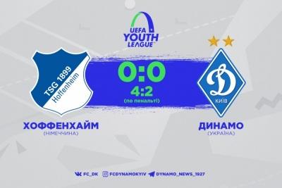«Динамо» U-19 в серії пенальті поступилося «Хоффенхайму» U-19 та вилетіло з Юнацької ліги УЄФА