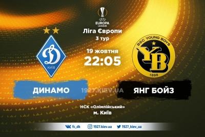 Стали відомі ціни на матч Ліги Європи «Динамо» - «Янг Бойз»